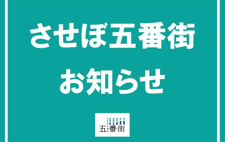 アイキャッチ:7月10日(金)の営業時間について◆9時30分現在◆