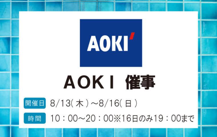 アイキャッチ:AOKI 催事