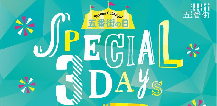 アイキャッチ:エポスSpecial 3DAYS★開催★
