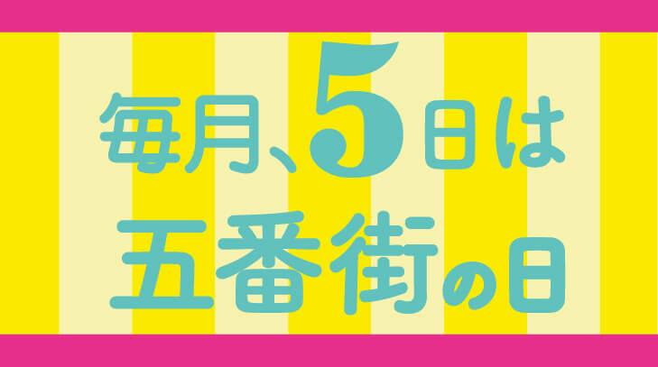 アイキャッチ:毎月5のつく日は「五番街の日」