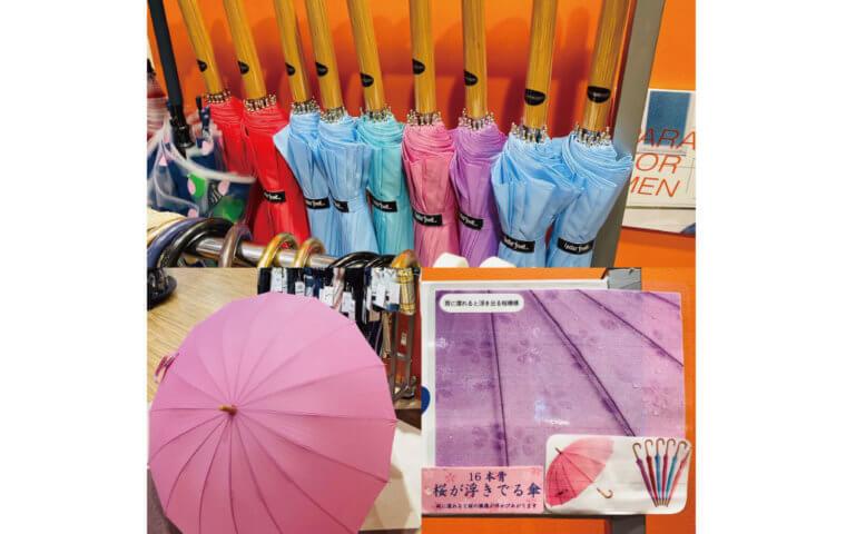 アイキャッチ:桜が浮きでる傘
