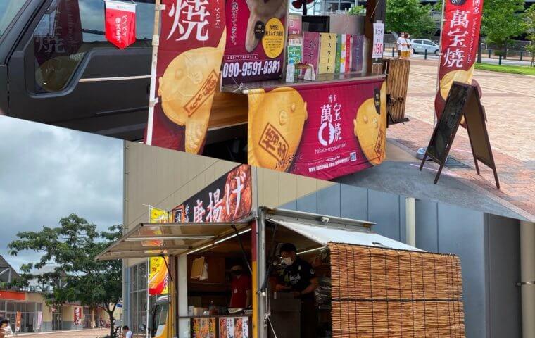 アイキャッチ:初出店★唐揚げ・マンボウ焼き販売中!