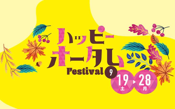アイキャッチ:させぼ五番街 ハッピーオータムフェスティバル 開催!!