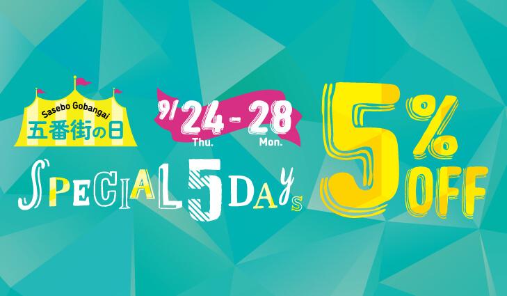 アイキャッチ:五番街の日 Special 5DAYS開催★