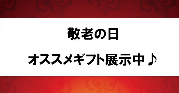 アイキャッチ:させぼ五番街 敬老の日ギフト 展示中♪