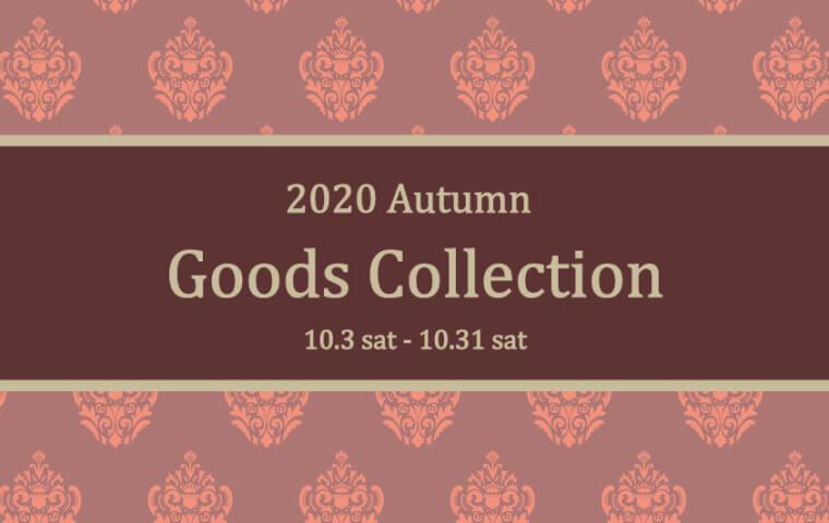 アイキャッチ:2020AutumnGoodsCollection