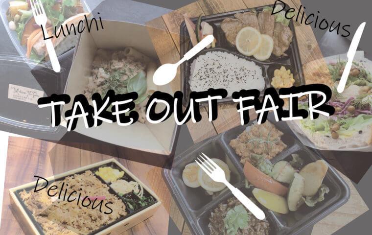 アイキャッチ:TAKE OUT FAIR!!美味しいお弁当大集合♪
