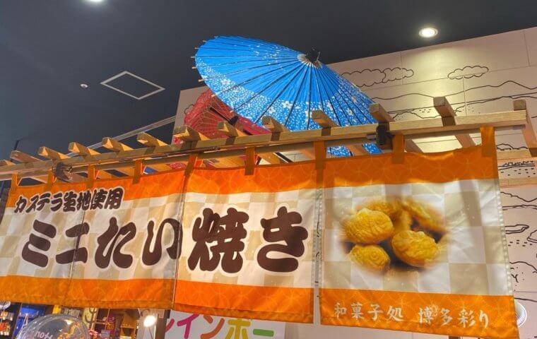 アイキャッチ:ミニたい焼き・レインボー綿あめ販売中!【させぼ五番街 初★出店】
