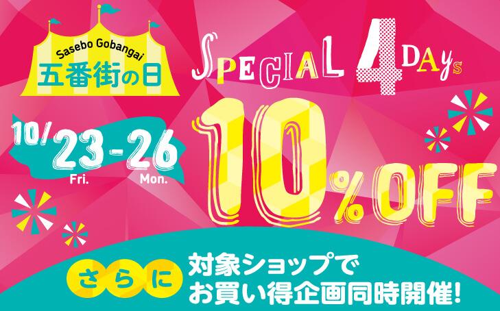 アイキャッチ:五番街の日 Special4DAYS エポス10%OFF