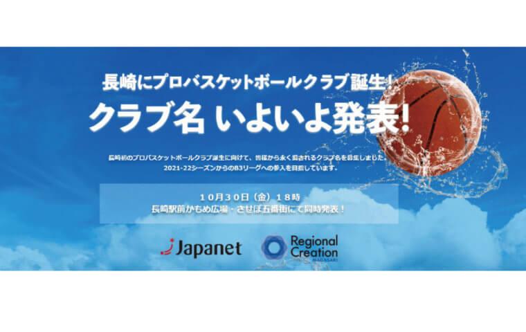 アイキャッチ:長崎に誕生するプロバスケットボールクラブ名を発表!!