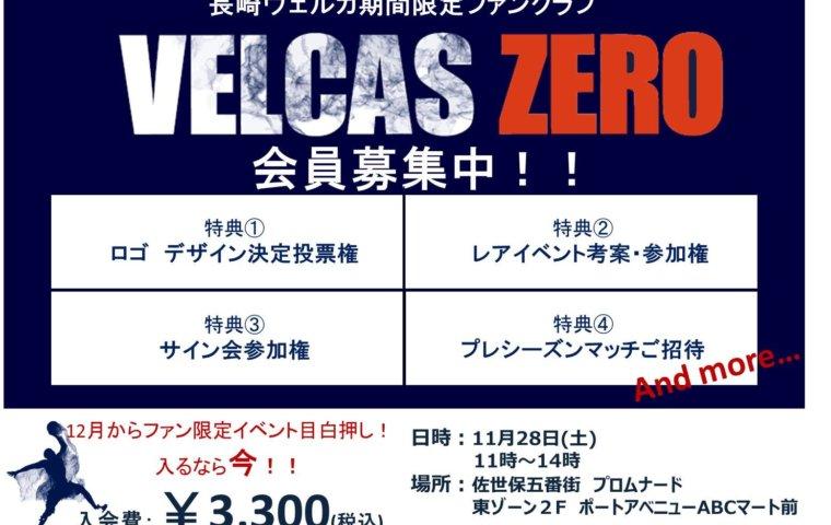 アイキャッチ:★長崎ヴェルカ期間限定ファンクラブ受付★