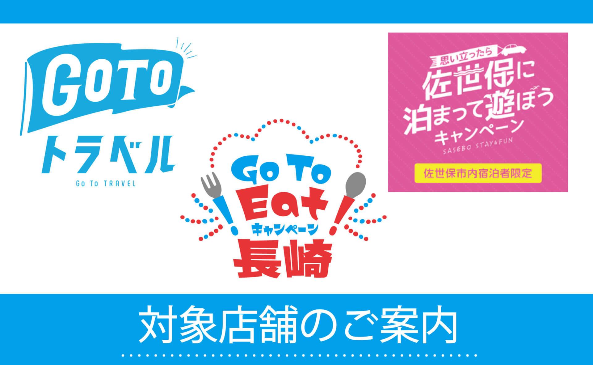 イート 長崎 ゴートゥー 【公式】Go To