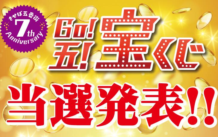 アイキャッチ:『させぼ五番街 GO!五!宝くじ』当選発表!!