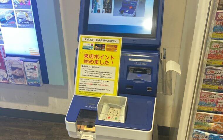 アイキャッチ:「エポスカード 来店ポイント」スタート!!
