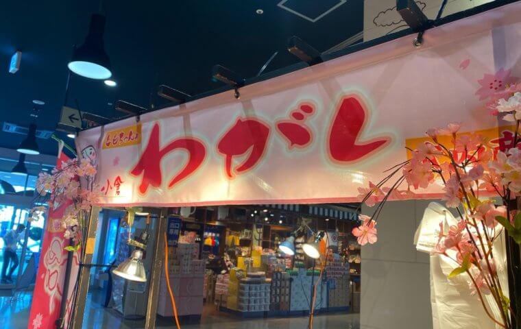 アイキャッチ:★初出店★ともちゃんの和菓子 催事販売