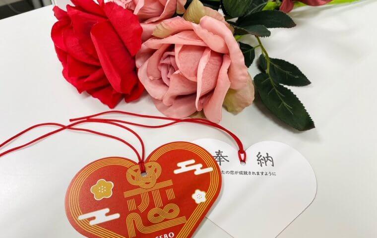 アイキャッチ:1月25日から恋祈願スポット登場♪