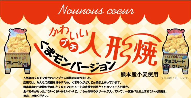 アイキャッチ:【初出店】くまモンの人形焼き