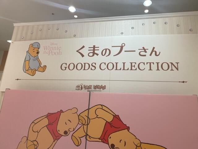 アイキャッチ:★初★くまのプーさん GOODS COLLECTION