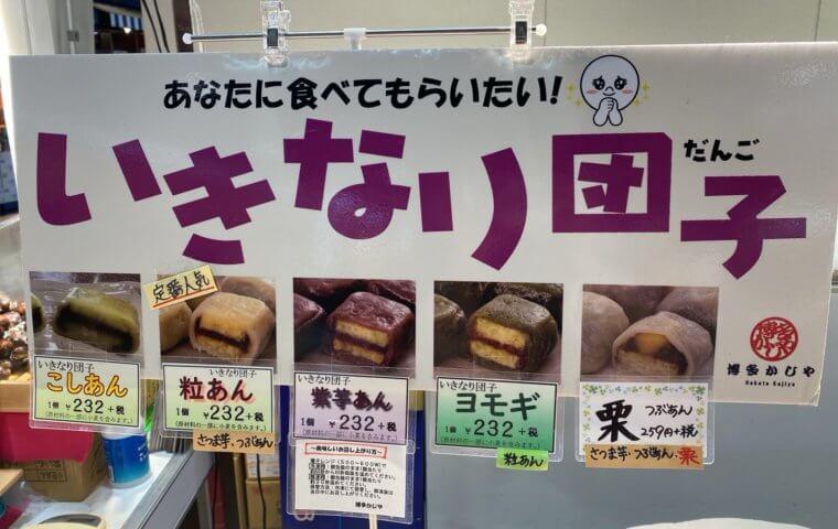 アイキャッチ:いきなり団子 催事販売開催中