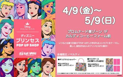 アイキャッチ:【期間限定OPEN】ディズニープリンセス POP UP SHOP