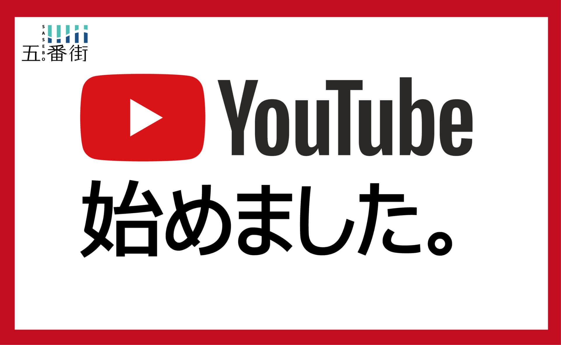 YouTube始めました。