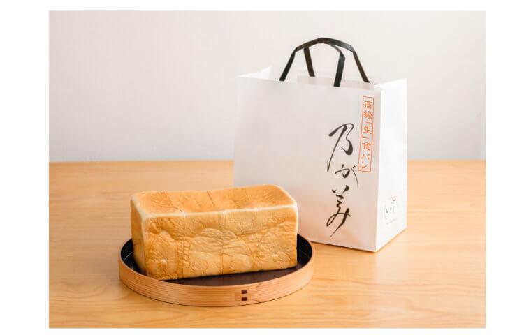 アイキャッチ:乃が美 高級「生」食パン販売