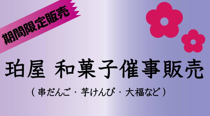 アイキャッチ:【期間限定出店】珀屋 和菓子催事販売