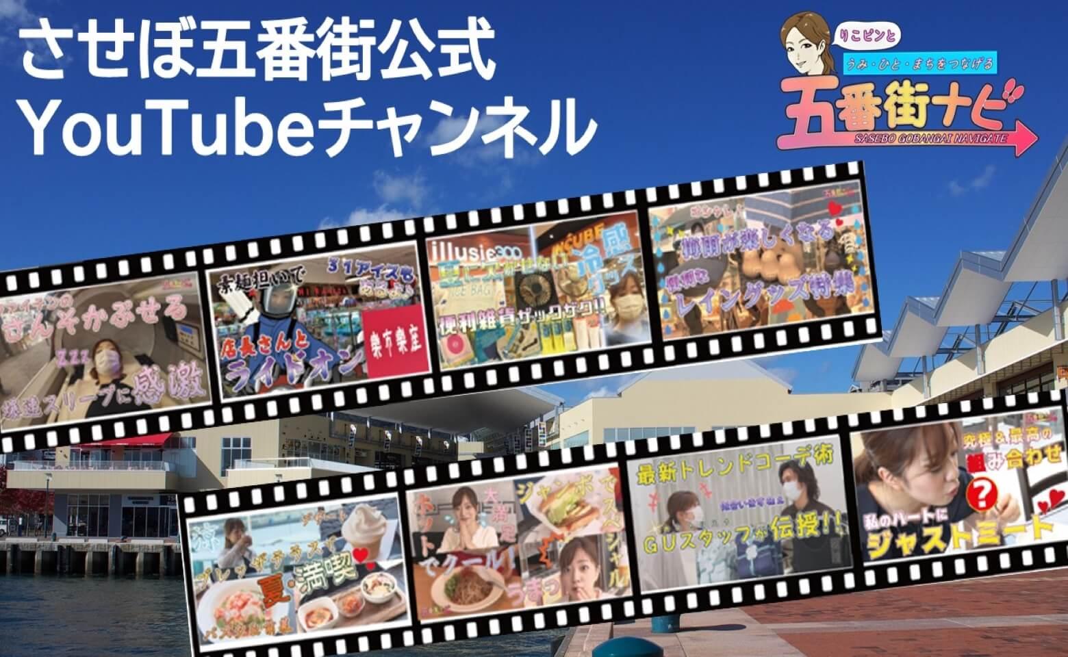 させぼ五番街公式YouTubeチャンネル