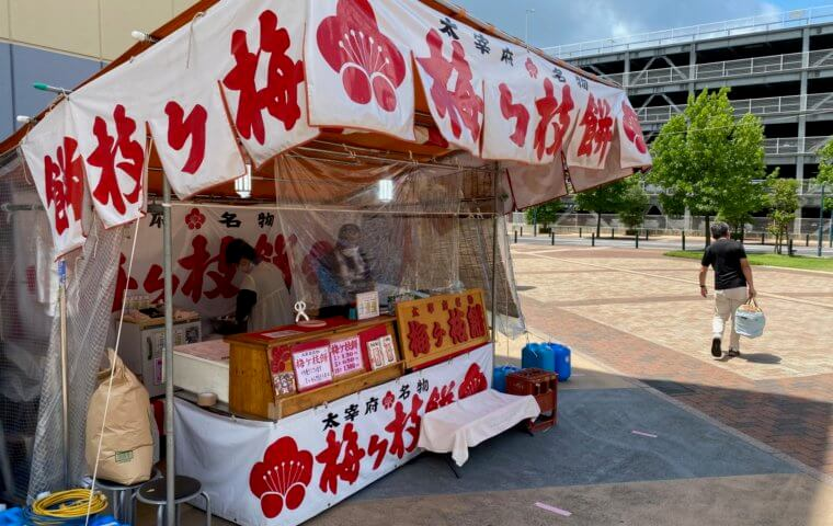 アイキャッチ:梅ヶ枝餅販売