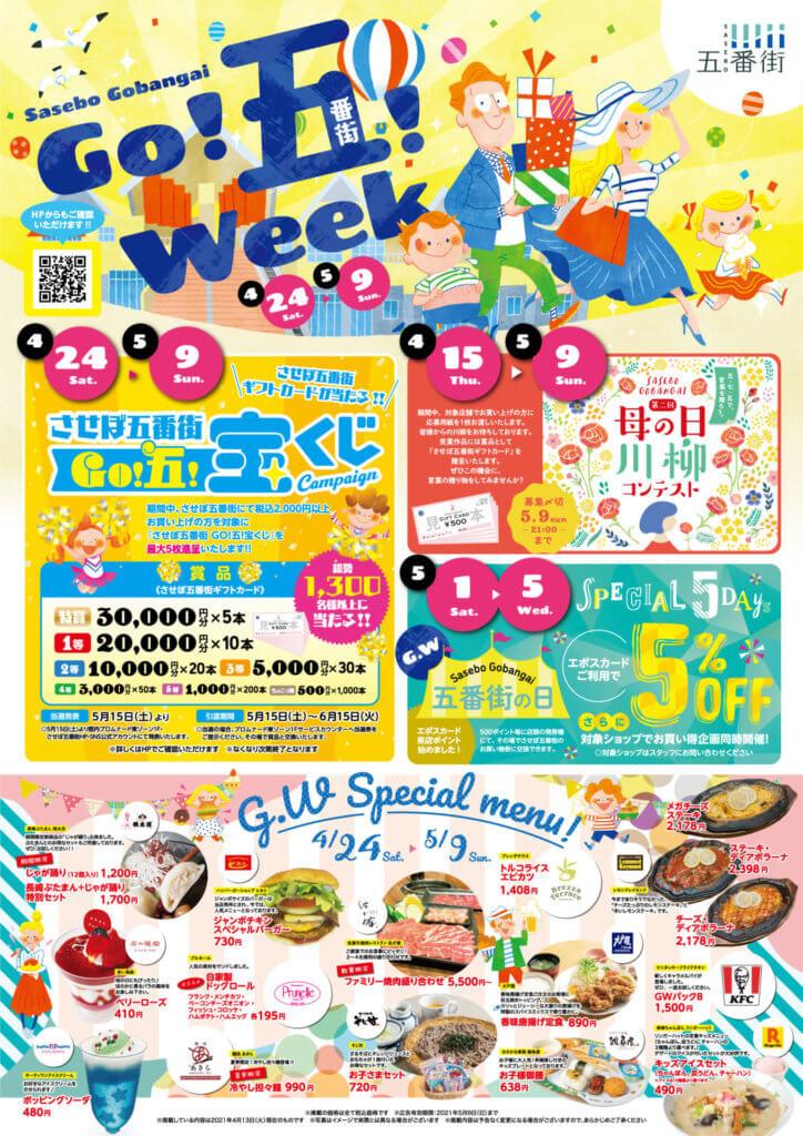 GO!五!WEEK