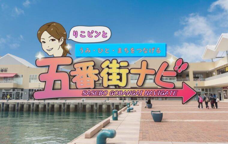 アイキャッチ:★最新動画アップしました!★させぼ五番街公式YouTubeチャンネル「五番街ナビ」