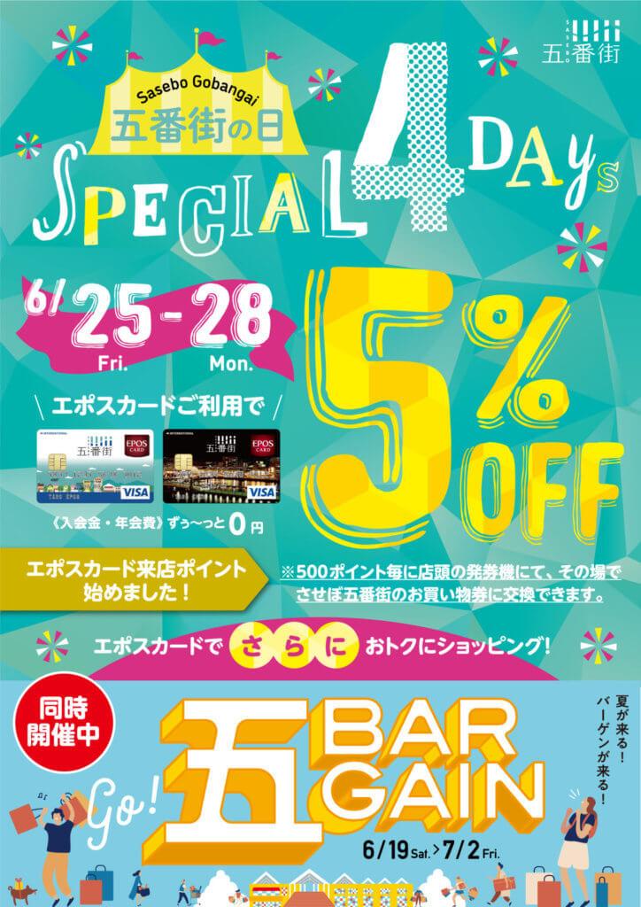 五番街の日 Special4Days 5%OFF