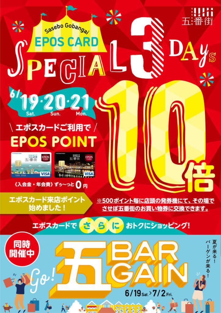エポスカード Special3Days エポスポイント10倍