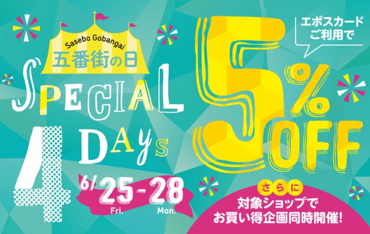 アイキャッチ:五番街の日 Special4Days 5%OFF