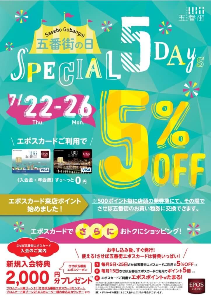 五番街の日 Special5Days 5%OFF