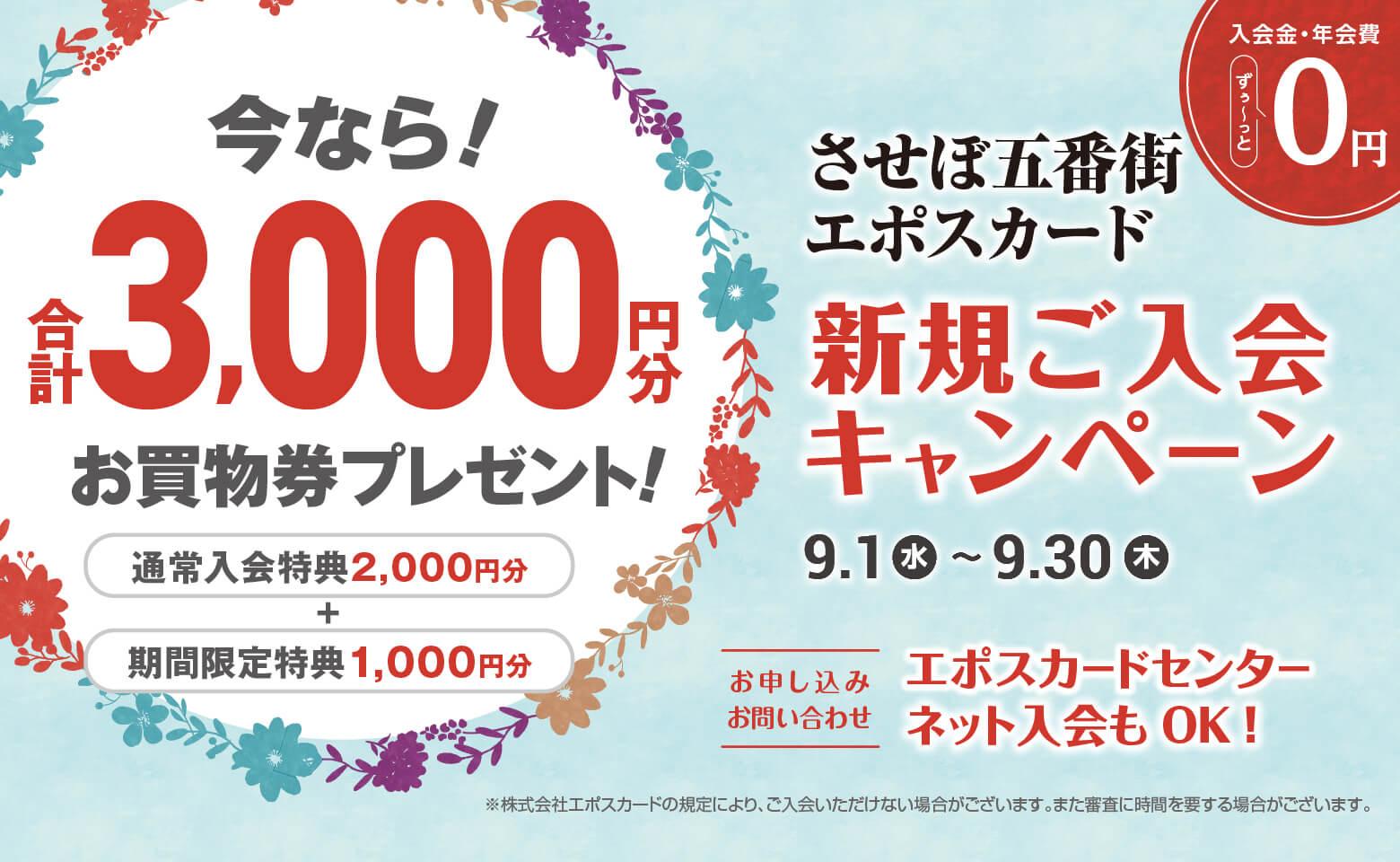 EPOS入会キャンペーン