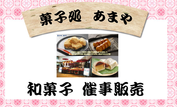 アイキャッチ:★初出店★菓子処あまや 和菓子催事販売