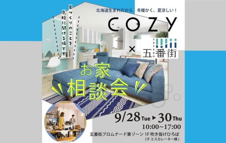 アイキャッチ:北海道生まれの住宅 COZY お家相談会