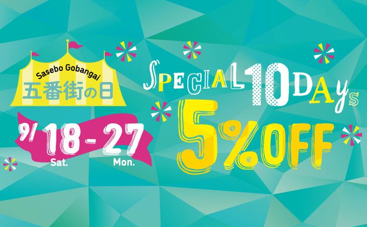 アイキャッチ:五番街の日 Special10Days 5%OFF