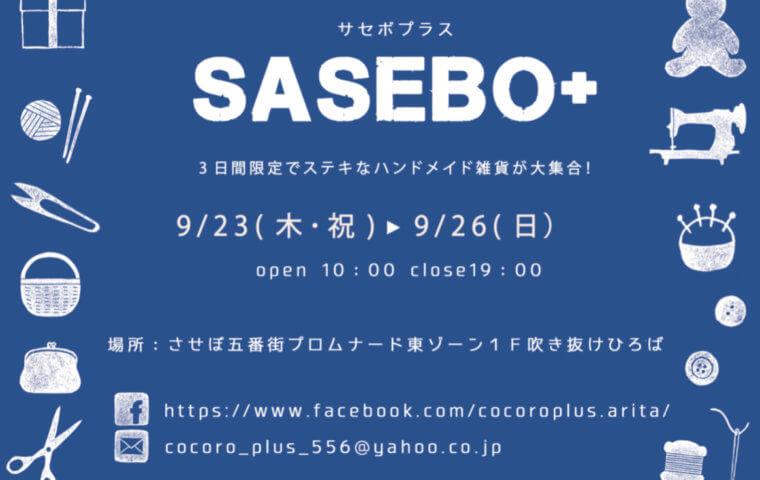アイキャッチ:SASEBO+ハンドメイド雑貨販売