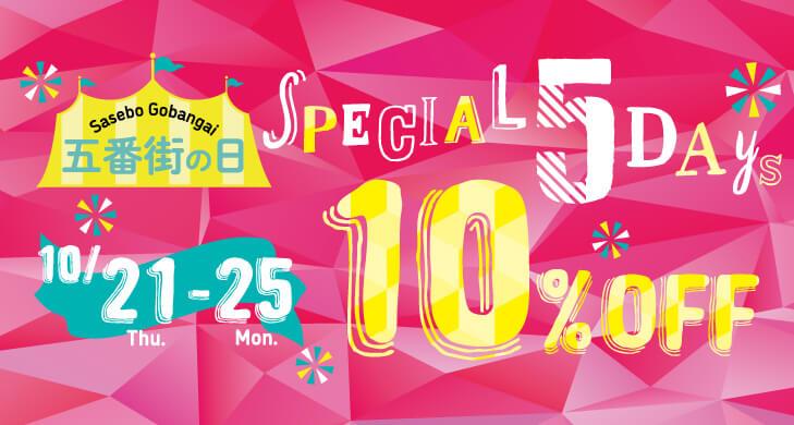 アイキャッチ:五番街の日 Special5Days 10%OFF
