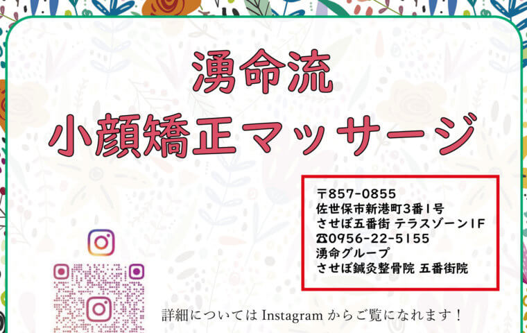 アイキャッチ:★テラスゾーン1Fさせぼ鍼灸整骨院さんよりお知らせ★