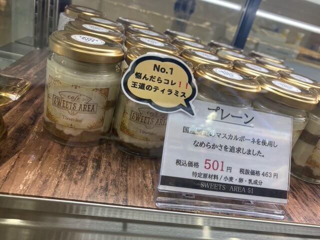 アイキャッチ:★初出店★スイーツエリア51 ティラミス販売
