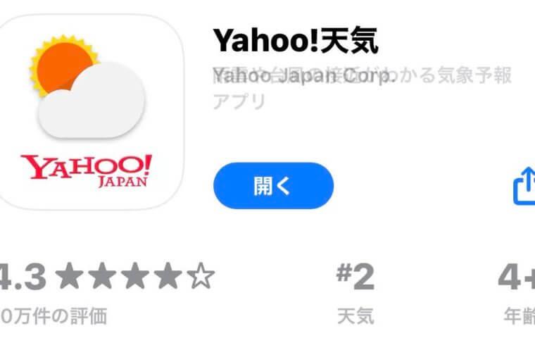 アイキャッチ:🌞今日のお天気は?☔️}