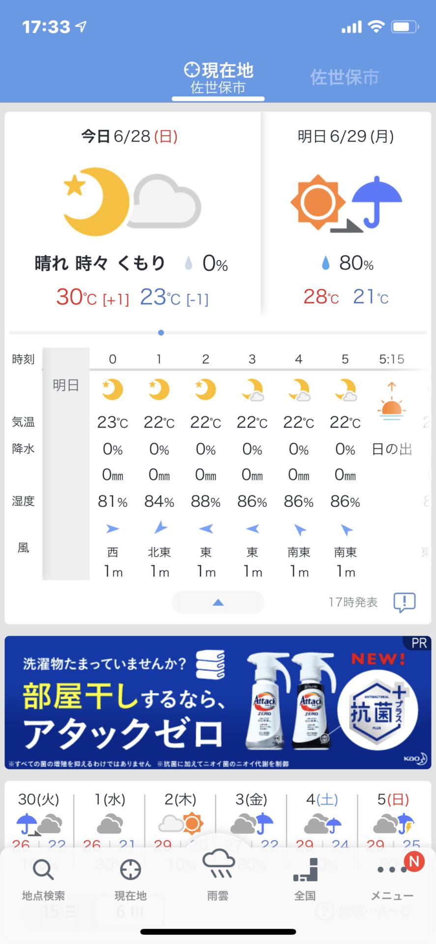 玉名 天気 雨雲 レーダー