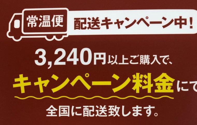 アイキャッチ:夏の送料キャンペーン実施中!}