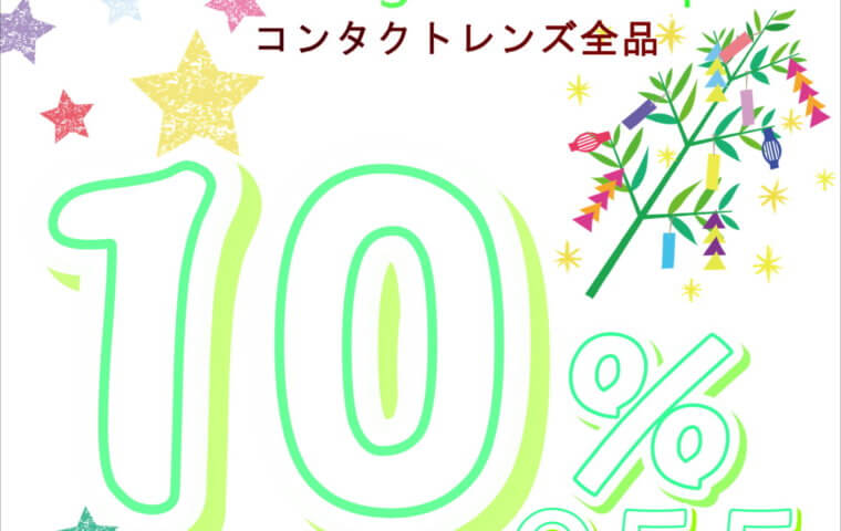 アイキャッチ:【シティコンタクト】代引きに割引が増えました☆彡}