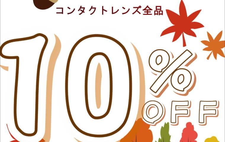 アイキャッチ:9月のクーポン☆お得な代引きキャンペーンのお知らせ☆彡}