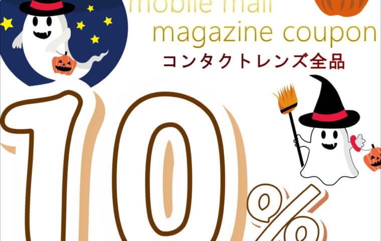 アイキャッチ:10月のクーポン☆お得な代引きキャンペーンのお知らせ☆彡