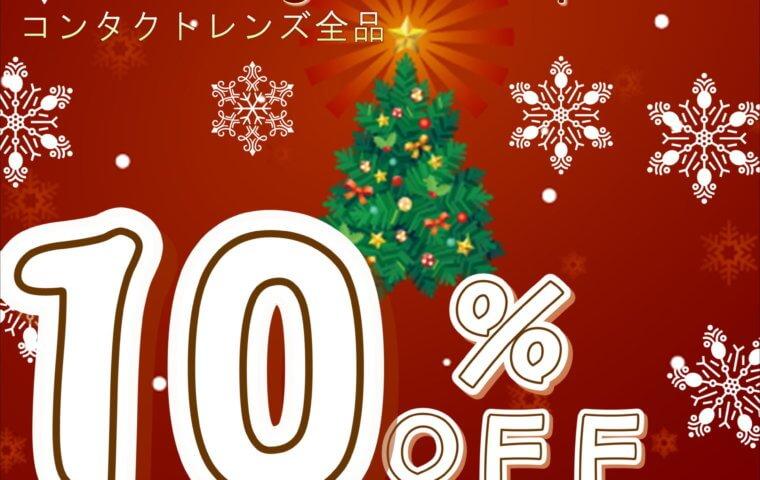 アイキャッチ:12月のクーポン☆お得な代引きキャンペーンのお知らせ☆彡 }